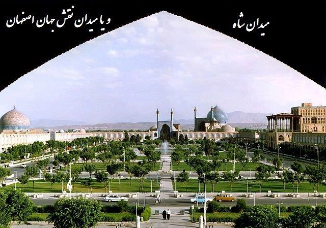 ۶۴۰px-Naghshe_Jahan_Square_Isfahan_modified
